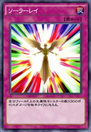 ソーラーレイのカード画像