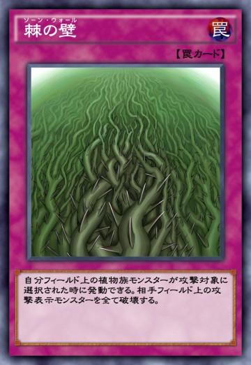 棘の壁のカード画像