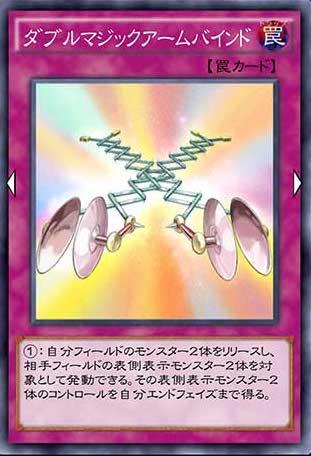 ダブルマジックアームバインドのカード画像
