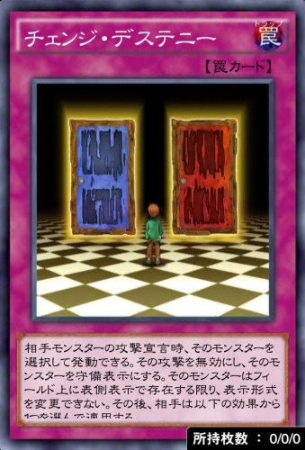 チェンジ・デステニーのカード画像