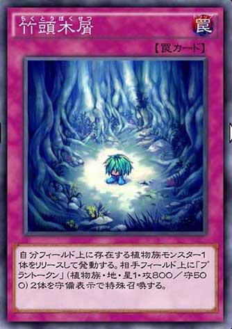竹頭木屑のカード画像