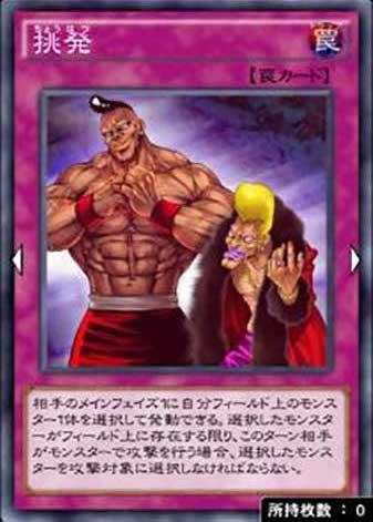 挑発のカード画像