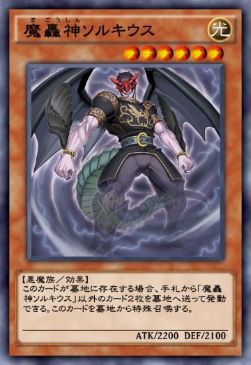 魔轟神ソルキウスのカード画像