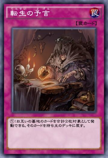 転生の予言のカード画像