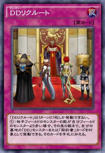 DDリクルートのカード画像