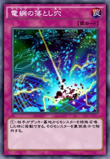 電網の落とし穴のカード画像
