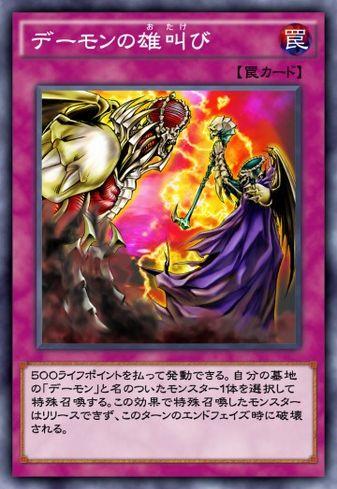 デーモンの雄叫びのカード画像