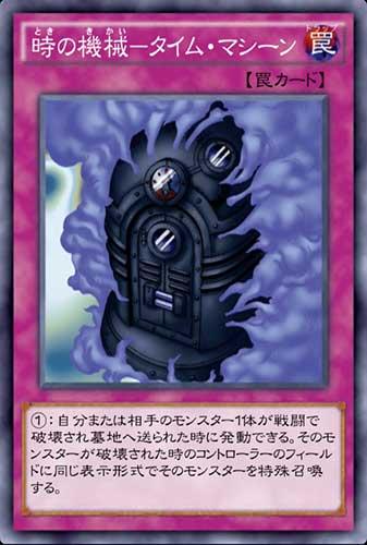 時の機械-タイム・マシーンのカード画像
