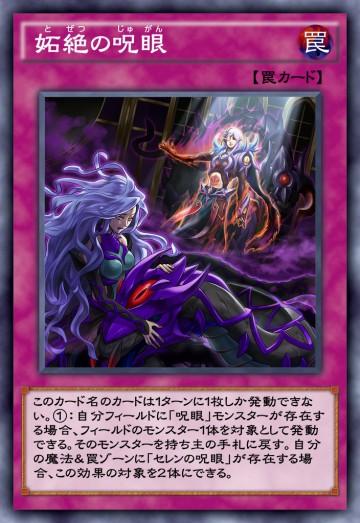 妬絶の呪眼のカード画像
