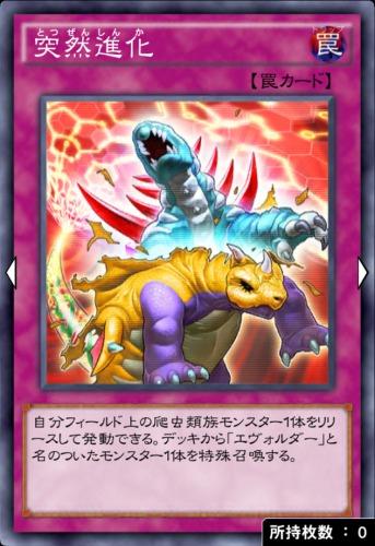 突然進化のカード画像