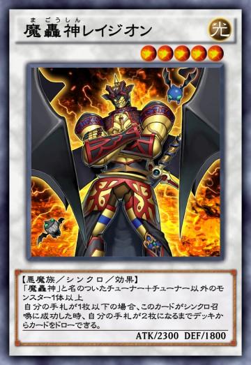 魔轟神レイジオンのカード画像