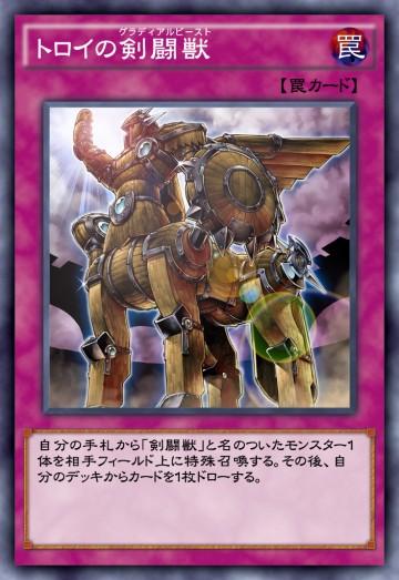 トロイの剣闘獣のカード画像