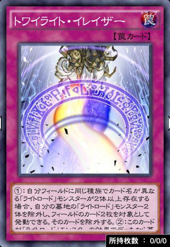 トワイライト・イレイザーのカード画像