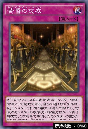 黄昏の交衣のカード画像