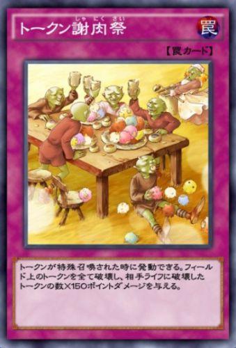 トークン謝肉祭のカード画像