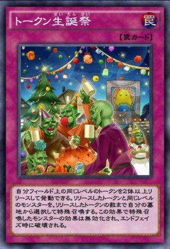 トークン生誕祭のカード画像