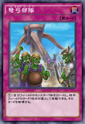 弩弓部隊のカード画像