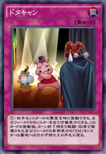 ドタキャンのカード画像