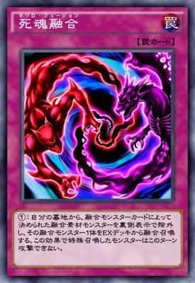 死魂融合のカード画像
