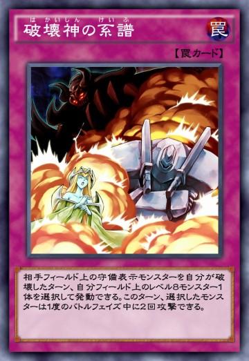 破壊神の系譜のカード画像