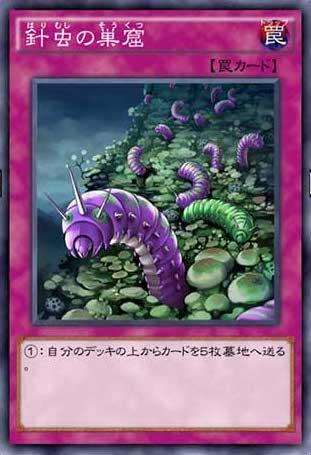 針虫の巣窟のカード画像