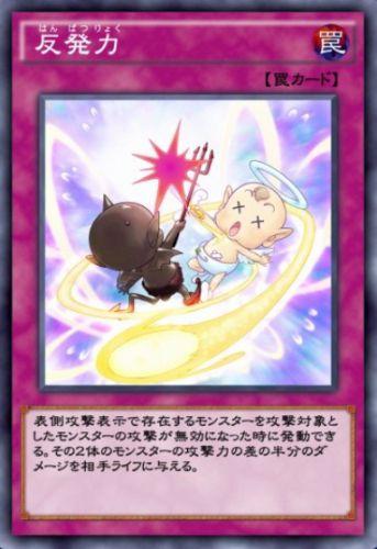 反発力のカード画像