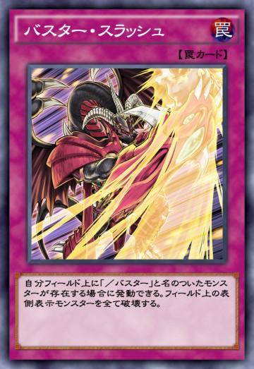 バスター・スラッシュのカード画像