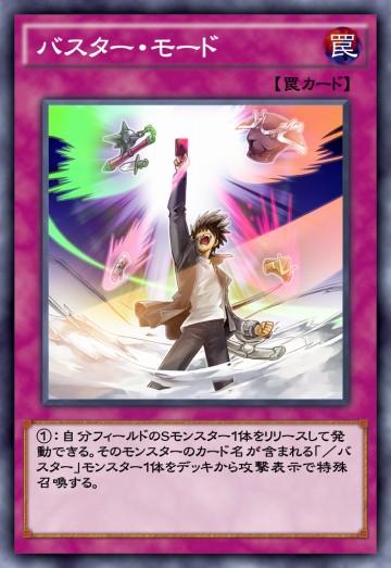 バスター・モードのカード画像