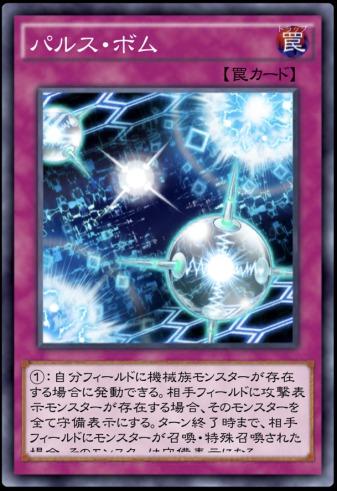 パルス・ボムのカード画像