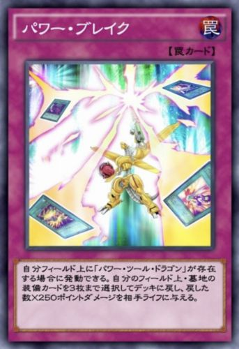 パワー・ブレイクのカード画像