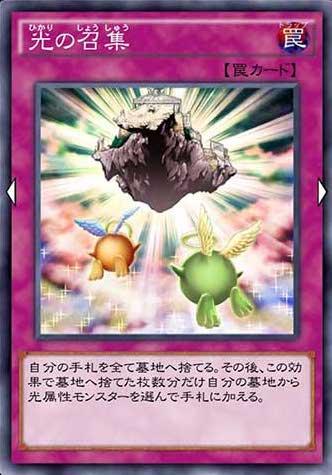 光の召集のカード画像