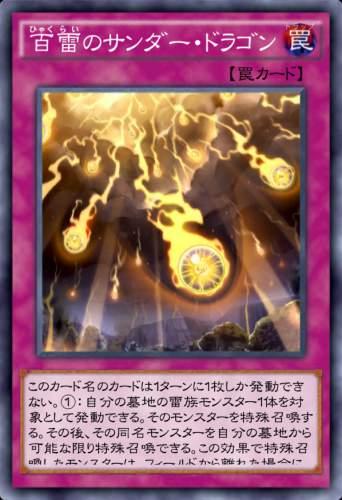 百雷のサンダー・ドラゴンのカード画像