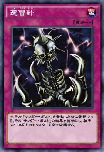 避雷針のカード画像