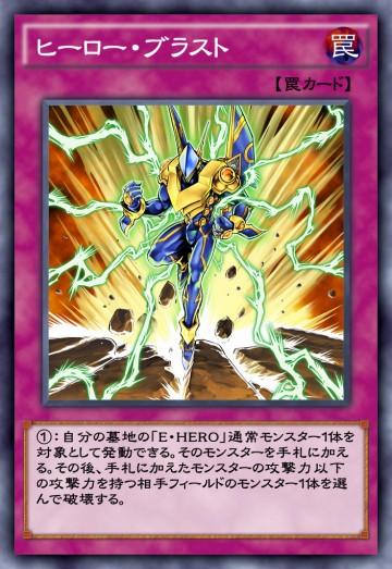 ヒーロー・ブラストのカード画像
