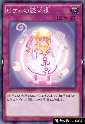 ピケルの読心術のカード画像