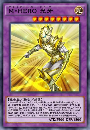 M・HERO 光牙のカード画像