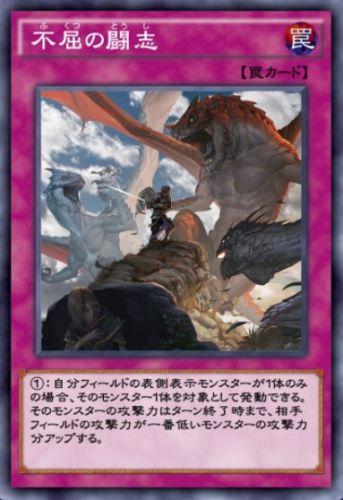 不屈の闘志のカード画像