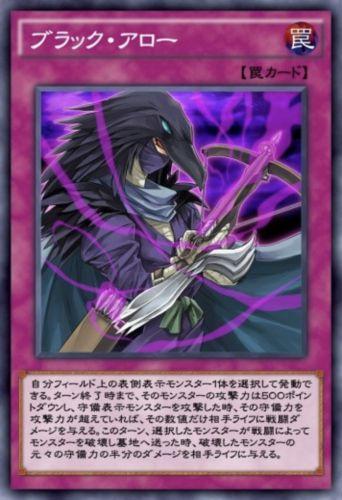 ブラック・アローのカード画像