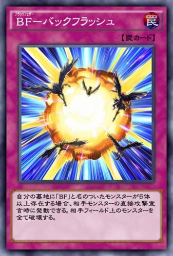 BF-バックフラッシュのカード画像