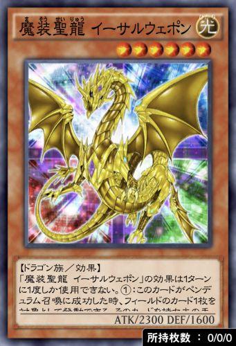 魔装聖龍 イーサルウェポンのカード画像