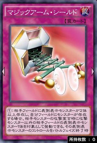 マジックアーム・シールドのカード画像