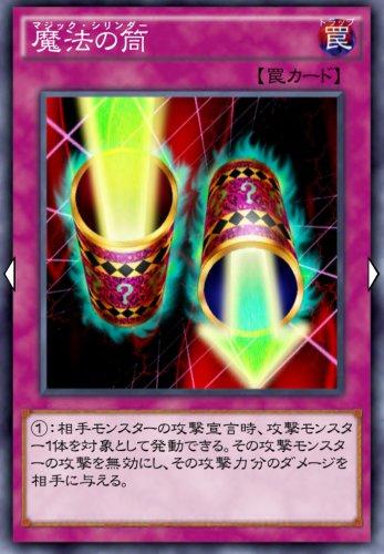 魔法の筒のカード画像