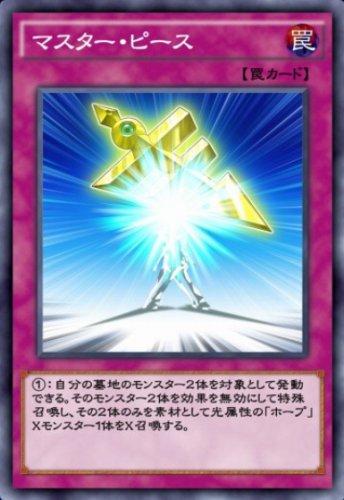 マスター・ピースのカード画像