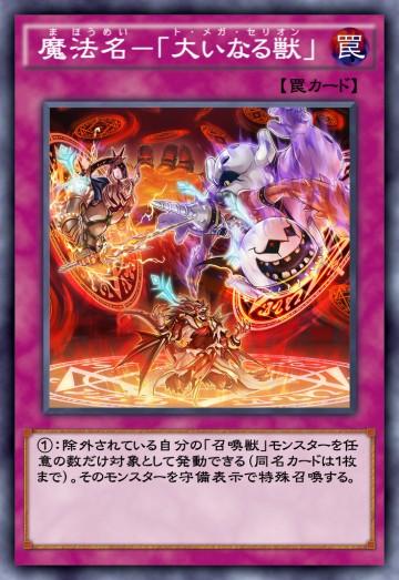 魔法名-「大いなる獣」のカード画像