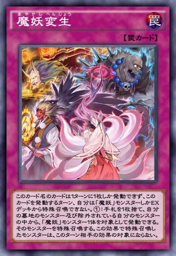 魔妖変生のカード画像