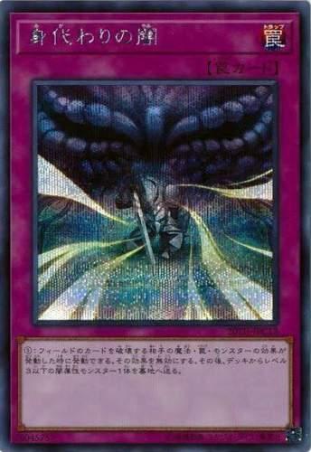 身代わりの闇のカード画像