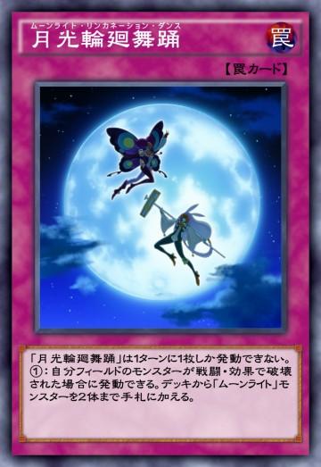 月光輪廻舞踊のカード画像