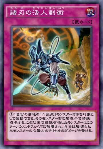 諸刃の活人剣術のカード画像