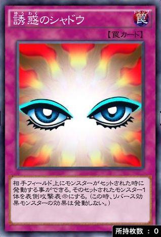 誘惑のシャドウのカード画像