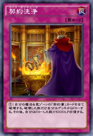 契約洗浄のカード画像